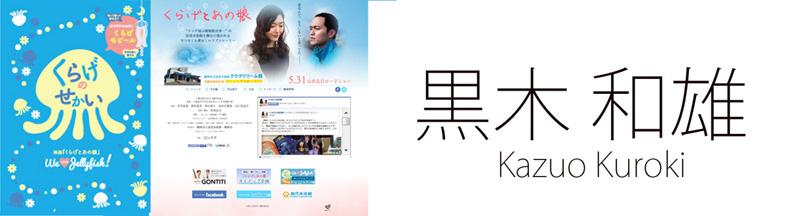 黒木和雄_映画監督1のコピー800